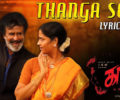 Thanga Sela Lyrics – Kaala