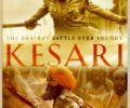Ajj Singh Garjega Full Lyrics – Kesari (2019) – Latest Hindi Lyrics