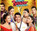 Samandar Lyrics Song – Kis Kisko Pyaar Karoon
