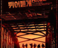 뛰어들게 (Dive) Lyrics Song – i DECIDE – iKON