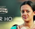 Nar Ho Song Lyrics – Drums Shivamani