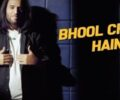 Bhool Chuke Hain Song Lyrics [Ehsan Asgar]